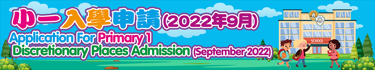 P1_admission_2021_ENG